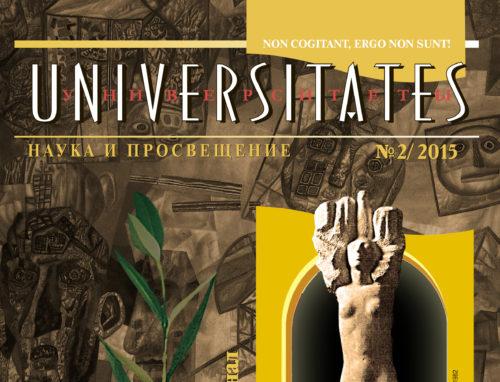 От университетов к универсаль-ности