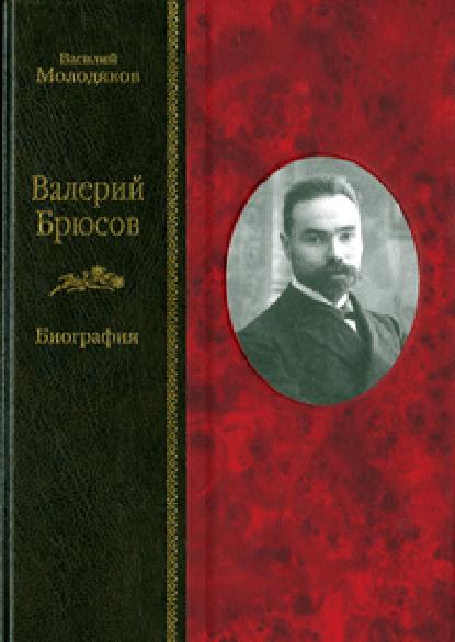 Первая научная биография Валерия Брюсова
