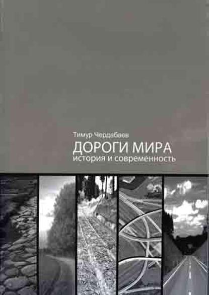 Рецензия на книгу Тимура Чердабаева «Дороги мира. История и современность»
