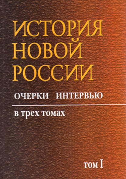 «История новой России»