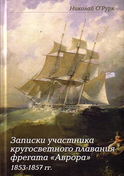 О кругосветном плавании фрегата «Аврора»