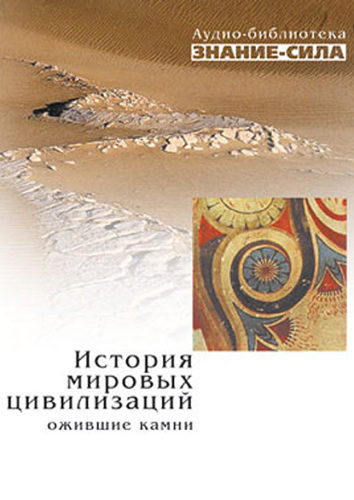 История мировых цивилизаций: ожившие камни