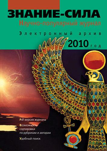 Электронный архив журнала «ЗНАНИЕ-СИЛА» за 2010 г.