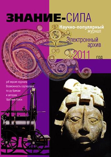 Электронный архив журнала «ЗНАНИЕ-СИЛА» за 2011 год