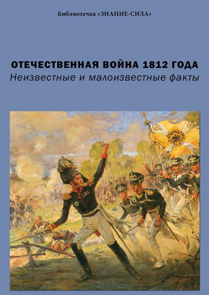 Отечественная война 1812 года: неизвестные и малоизвестные факты