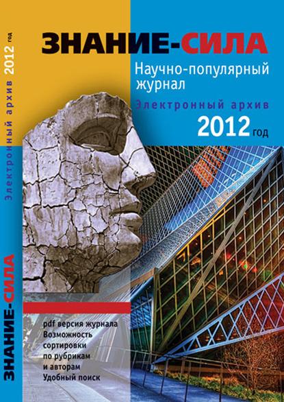 Электронный архив журнала «ЗНАНИЕ-СИЛА» за 2012 год