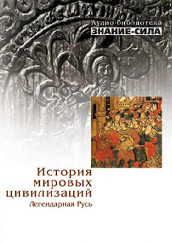 История мировых цивилизаций: Легендарная Русь