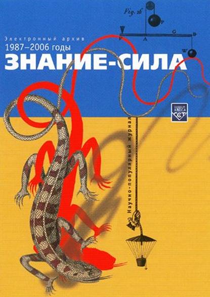 Электронный архив журнала «ЗНАНИЕ-СИЛА» за 1987-2006 гг.