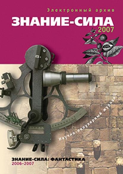 Электронный архив журнала «ЗНАНИЕ-СИЛА» за 2007 г.