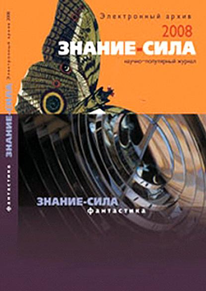 Электронный архив журнала «ЗНАНИЕ-СИЛА» за 2008 г.