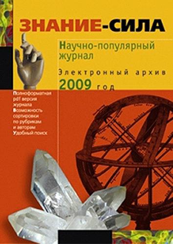 Электронный архив журнала «ЗНАНИЕ-СИЛА» за 2009 г.