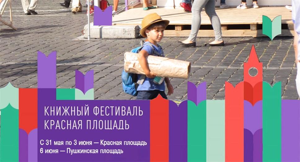 Книжный фестиваль «Красная площадь» 2018