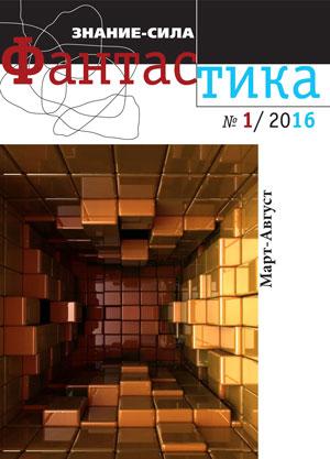 «Знание-сила: Фантастика» № 1(22) за 2016 год