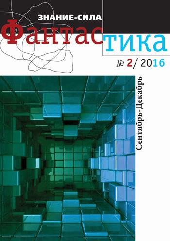 «Знание-сила: Фантастика» № 2(23) за 2016 год
