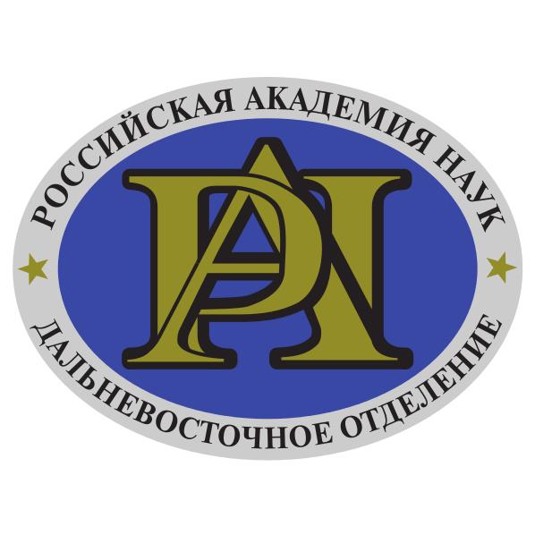 Обращение Президиума Дальневосточного отделения РАН