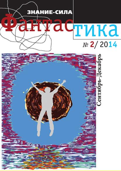 «Знание-сила: Фантастика» №2 за 2014 г.