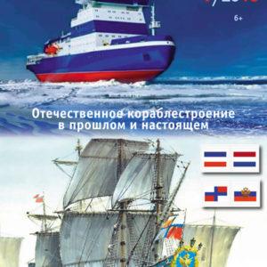 Подпискa на журнал с доставкой Почтой России — 12 мес.
