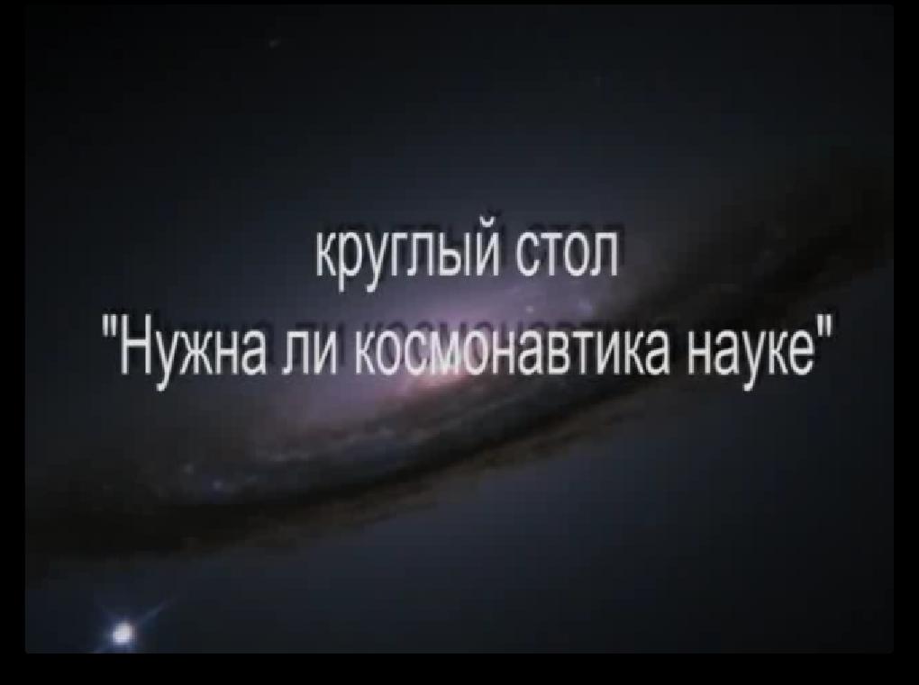 Нужна ли космонавтика науке? Часть 1