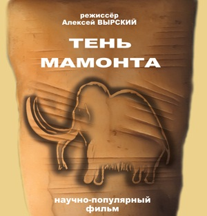 «Тень мамонта», 2011 г., реж. А. Вырский