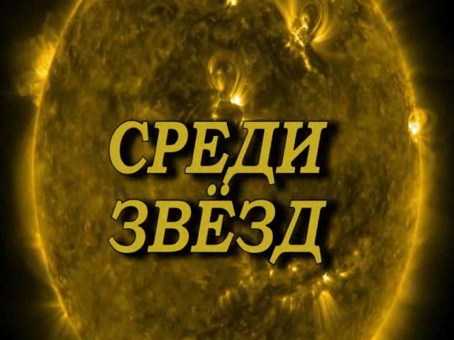 «Среди звезд», 2011 г., реж. А. Вырский