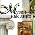 Презентация итогов проекта «Музей как лицо эпохи (продолжение)»