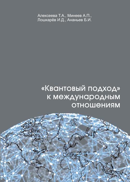 «Квантовый подход» к международным отношениям