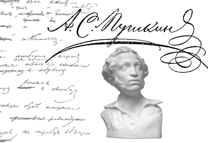 Пушкин: от поэзии к науке и обратно
