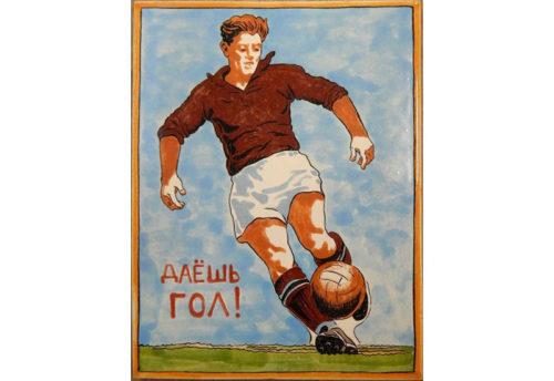 Историко-культурная основа фольклорного жанра «футбольная кричалка»