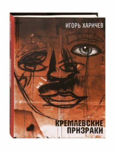 «Кремлевские призраки»