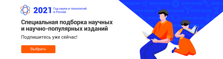 2021 год в России объявлен Годом науки и технологий