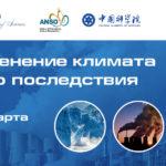 Международная онлайн конференция «Изменение климата и его последствия», 2-3 марта 2021 года