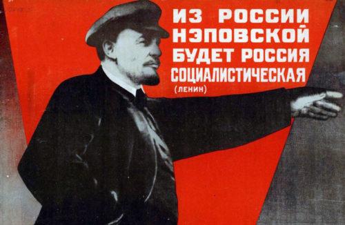 Россия в начале 20-х годов XX века