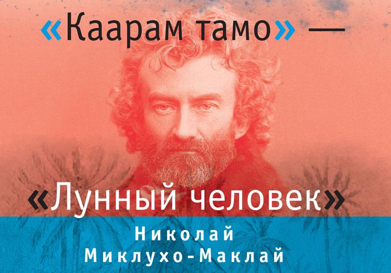 «Каарам тамо» — «Лунный человек» Николай Миклухо-Маклай